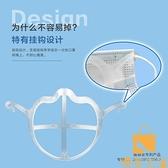 【3個裝】3D口鼻罩支架硅膠內襯托墊夏天防悶熱男女生嘴支撐架【慢客生活】