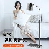 手机平板懒人支架直播支架多功能万能通用落地支撑支架ipad床头睡着躺着看手机神器 卡布奇諾