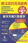 (二手書)Lon Dic of Contemporary Eng (平裝)(全新第五版)