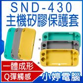 【3期零利率】全新 SND-430主機矽膠保護套 Switch Lite 生活防水 孔位精準 耐磨抗刮 舒適觸感