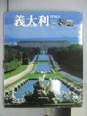 【書寶二手書T9/旅遊_PON】義大利_台灣麥克
