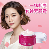 NARUKO森玫瑰雪姬女神素顏霜SPF30+++25g