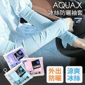 AQUA.X 冰絲防曬袖套 1對入 涼感 降溫【BG Shop】3色供選