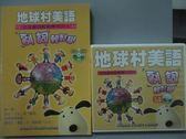 【書寶二手書T2/語言學習_LBD】地球村美語-副詞輕鬆學_1書+6光碟合售