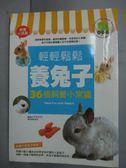 【書寶二手書T7/寵物_HQA】輕輕鬆鬆養兔子:36個飼養小常識_葉美莉