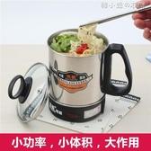 不銹鋼電熱杯電煮杯燒水杯熱牛奶迷你煮粥杯旅行便攜式小型加熱杯 韓小姐的衣櫥