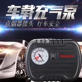 紐曼車載充氣泵12V便攜式小轎車輪胎 球電動充氣壓胎錶汽車用氣泵 快速出貨