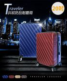 行李箱 20吋 旅行家 旅行箱 登機箱 硬殼行李箱 拉鍊行李箱 ABS 出國 旅遊 拉桿箱【VENCEDOR】