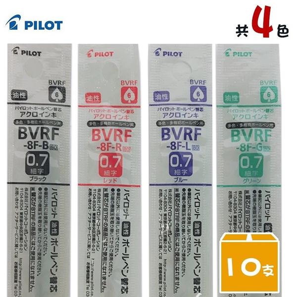 PILOT 百樂 BVRF-8F 多功能筆替芯 0.7mm /一盒10支入 (定20) 輕油多用筆芯 多功能筆芯 健握筆芯