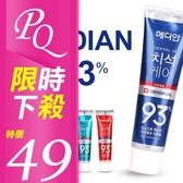 韓國 Median 93% 強效淨白去垢牙膏 120g 升級版 四款可選 多重護理牙膏【PQ 美妝】