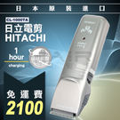 日立HITACHI CL-1000TA電...