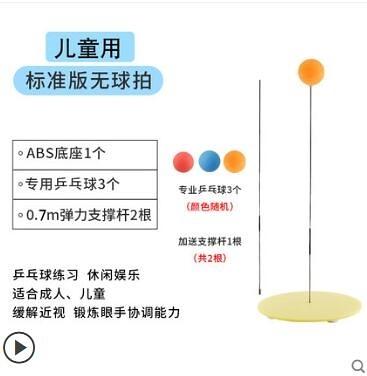 乒乓球訓練器彈力軟軸