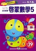 幼兒遊戲練習本:啟蒙數學(5)