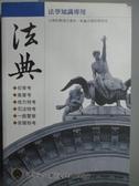 【書寶二手書T3/進修考試_MQM】法典-法學知識專用_民105