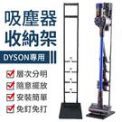 【H0117】Dyson吸塵器收納架 手持式吸塵器架 直立式吸塵器收納架 戴森吸塵器置物架