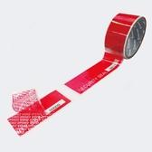 【王佳】紅色保密膠帶(全轉移型、點斷及噴碼/ESTAPE )
