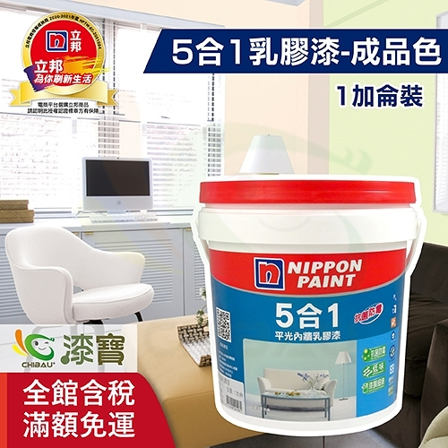 【漆寶】立邦5合1乳膠漆-成品色 (1加侖裝)