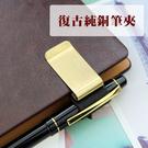 黃銅 筆夾 票據夾 鈔票夾 Traveler's Notebook 手工 複古(V50-1716)