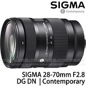 SIGMA 28-70mm F2.8 DG DN Contemporary (24期0利率 免運 恆伸公司三年保固) 全片幅微單眼鏡頭 旅遊鏡