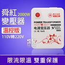 【妃凡】舜紅 變壓器 110V轉220V 溫控 2000W 電源 電壓轉換器 轉電壓 轉換電壓 互轉電壓 3.1-3.43 198 1