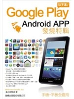 二手書博民逛書店《Google Play 玩不累:Android App 發燒特