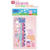 英國暢銷卡通-粉紅豬小妹 Peppa Pig 袋裝筆記文具組 可愛送禮 禮物 兒童 【金玉堂文具】