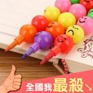 著色筆 蠟筆 彩色筆 5隻 彩虹筆 重點筆 可拆 辦公用品 文具 免削筆 表情彩虹筆【H009】米菈生活館