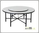 {{ 海中天休閒傢俱廣場 }} G-02 摩登時尚 餐桌系列 387-11 輕便型白碎石8尺圓桌