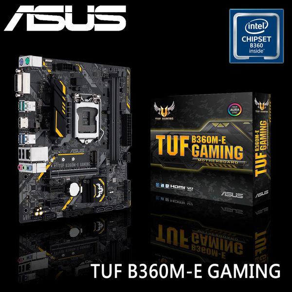 【免運費+任搭95折】ASUS 華碩 TUF B360M-E GAMING 軍規 主機板 / B360晶片 / mATX / 1151 八代處理器專用