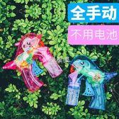 售完即止-兒童泡泡槍玩具器手動慣性七彩吹泡泡機安全無毒全自動泡泡水10-15(庫存清出T)