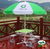 雙十二狂歡購桌椅 中國人壽展業桌戶外折疊桌椅廣告宣傳咨詢桌野餐沙灘桌保險展業桌 igo