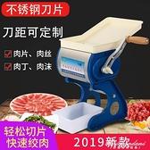 手搖切肉機切片機電動商用絞肉機手動切片機家用切絲機 黛尼時尚精品
