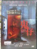 挖寶二手片-Y90-019-正版DVD-華語【鬼仔】-胡佳琪 陳漢瑋 蘇慧敏