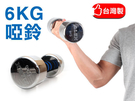 ALEX 6kg 電鍍啞鈴(健身 重訓 有氧 台灣製≡排汗專家≡