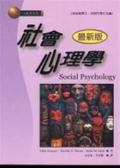 (二手書)社會心理學﹝最新版﹞