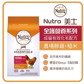 【力奇】美士 全護營養-有效化毛成貓(雞肉+糙米14LB(約6.3KG) 不可超取 (A632C26)