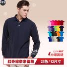 男長袖polo衫 發熱衣 深藍色 丈青...