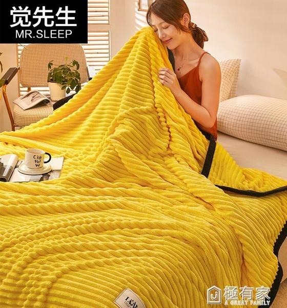 珊瑚絨毛毯毛巾被毯子空調毯沙發毯辦公室午睡毯法蘭絨床單秋冬 秋季新品