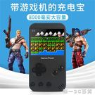 【大容量 能玩游戲】games power游戲機充電寶8000毫安抖音同款通用 【帝一3C旗艦】
