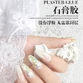 【2021新品上市】美甲石膏膠 黑白雙色 彩繪線條膠 可調色 免洗 立體彩繪雕花膠