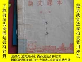 二手書博民逛書店罕見職工業余學校高小班--語文課本(第一冊)Y8891 人民教育出版社 出版1956