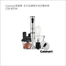 [Cuisinart]美膳雅-手持全方位自動攪拌棒-CSB-80TW