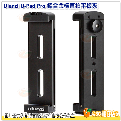 Ulanzi U-Pad Pro 鋁合金橫直拍平板夾 iPad Pro Mini Air ARCA 快拆 雲台