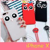 【萌萌噠】iPhone X (5.8吋)  韓國創意可愛卡通 貓頭鷹保護殼 全包防摔矽膠軟殼 手機殼 贈同款掛繩