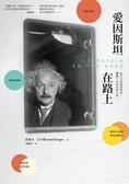 (二手書)愛因斯坦在路上:旅行中的物理學家,關鍵十年的私密日記