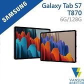 【贈行動電源+折疊支架】Samsung Galaxy Tab S7 (6G/128G) Wi-Fi T870 11吋平板【葳訊數位生活館】