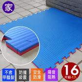 競技墊 大地墊 瑜珈墊【CP054】EVA厚塌塌米紋紅藍雙色運動大巧拼16片適用5坪 台灣製造 家購網