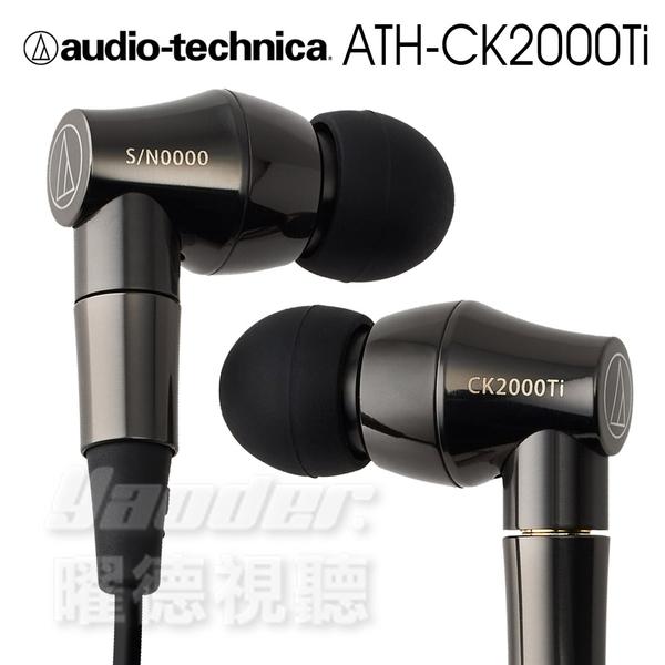 預購【曜德】鐵三角 ATH-CK2000Ti 耳道型耳塞式耳機 /送收納盒