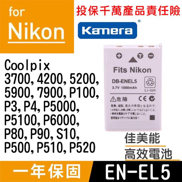 御彩數位@佳美能Nikon EN-EL5 電池 Coolpix 3700 4200 5200 5900 P100 P3