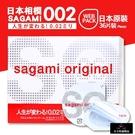 日本相模元祖 Sagami002 超激薄保險套36入【女王性感精品】情趣用品 衛生套 安全套 避孕套